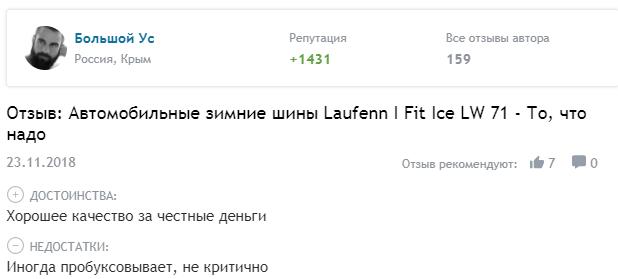 Отзывы о шинах Laufen