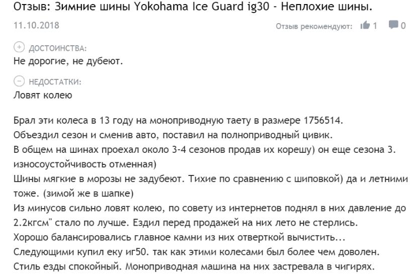 Отзывы о зимних шинах Yokohama Ice Guard IG30