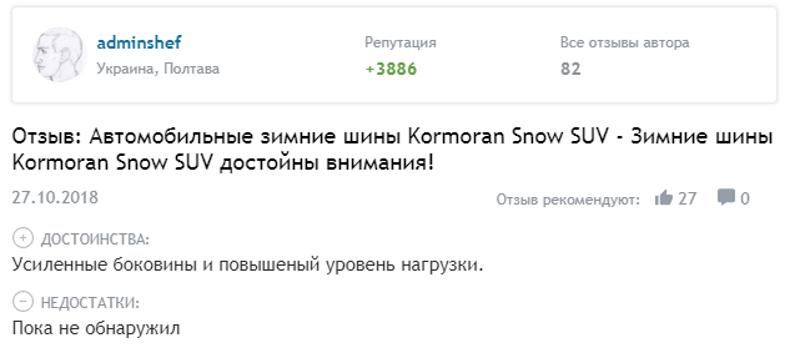 Отзывы о зимних скатах Kormoran