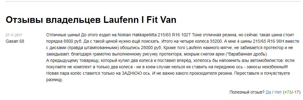 Отзывы владельцев о шинах «Лауфен»