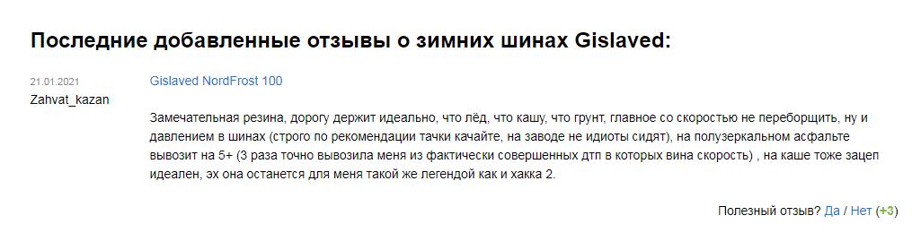 Производитель зимней резины «Гиславед»