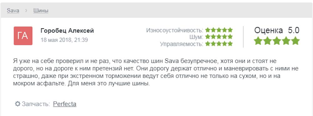Мнения пользователей о резине «Сава»