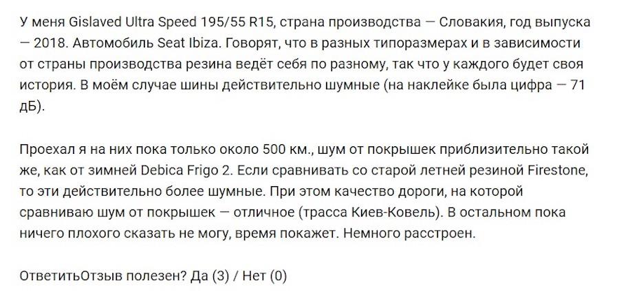 Что говорят про Gislaved Ultra Speed