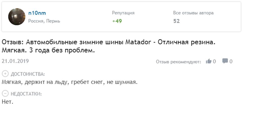 Мнения о покрышках «Матадор»