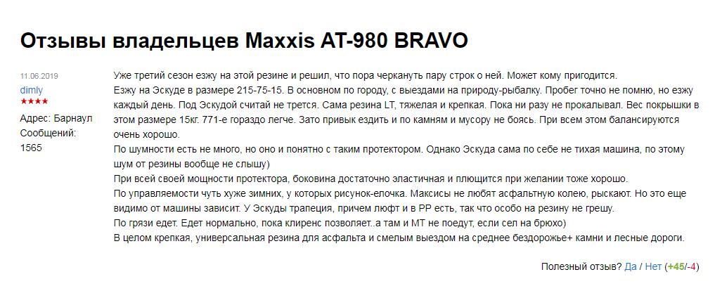 Отзывы о летних шинах «Максис» позитивные