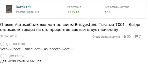 Отзывы на летние шины Bridgestone