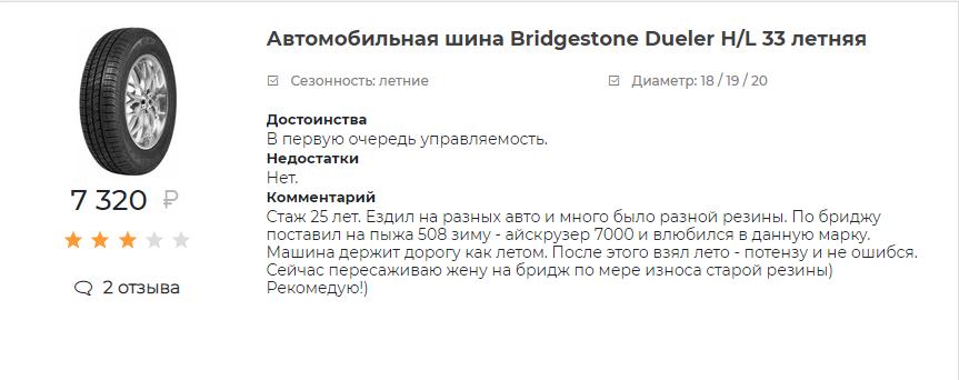 Мнения про летние шины Bridgestone