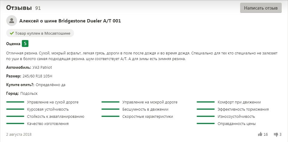 Bridgestone Dueler A/T D693 265/65 R17 112S