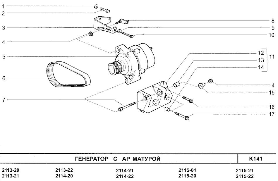 Чертеж генератора ВАЗ 2108-2115