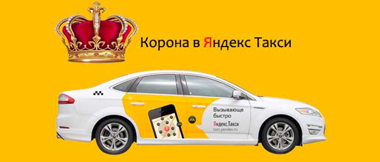 Корона в «Яндекс.Такси»