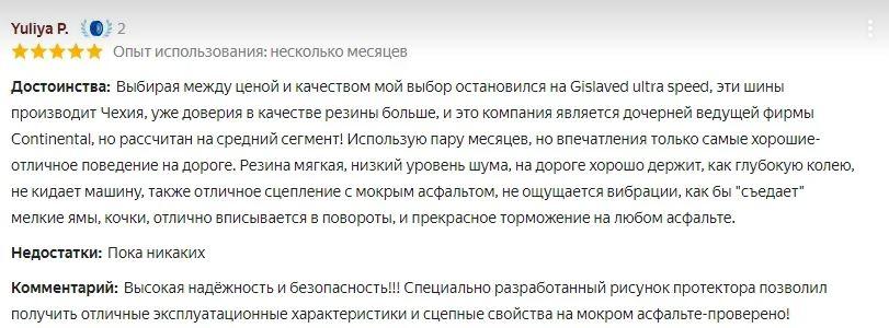Отзыв о резине Гиславед