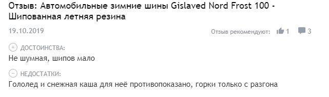 Отзывы о Гиславед