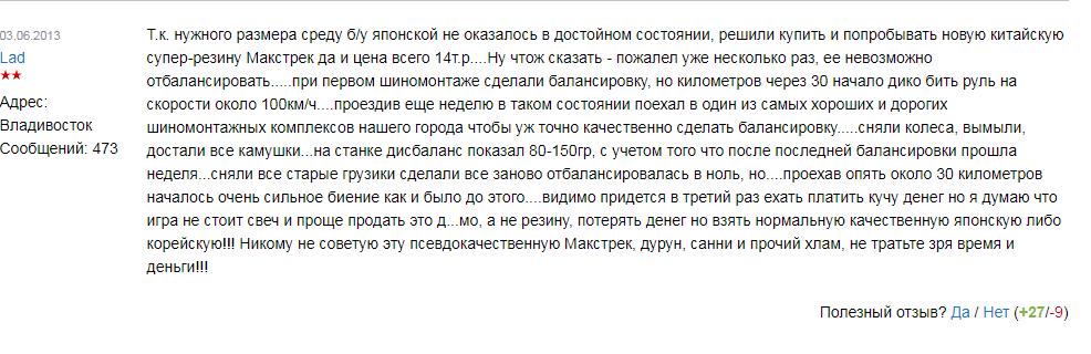 Отзывы о летних шинах «Макстрек»