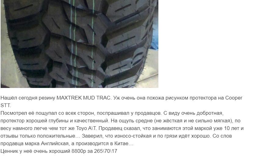 Отзывы о шинах Maxtrek MUD TRAC