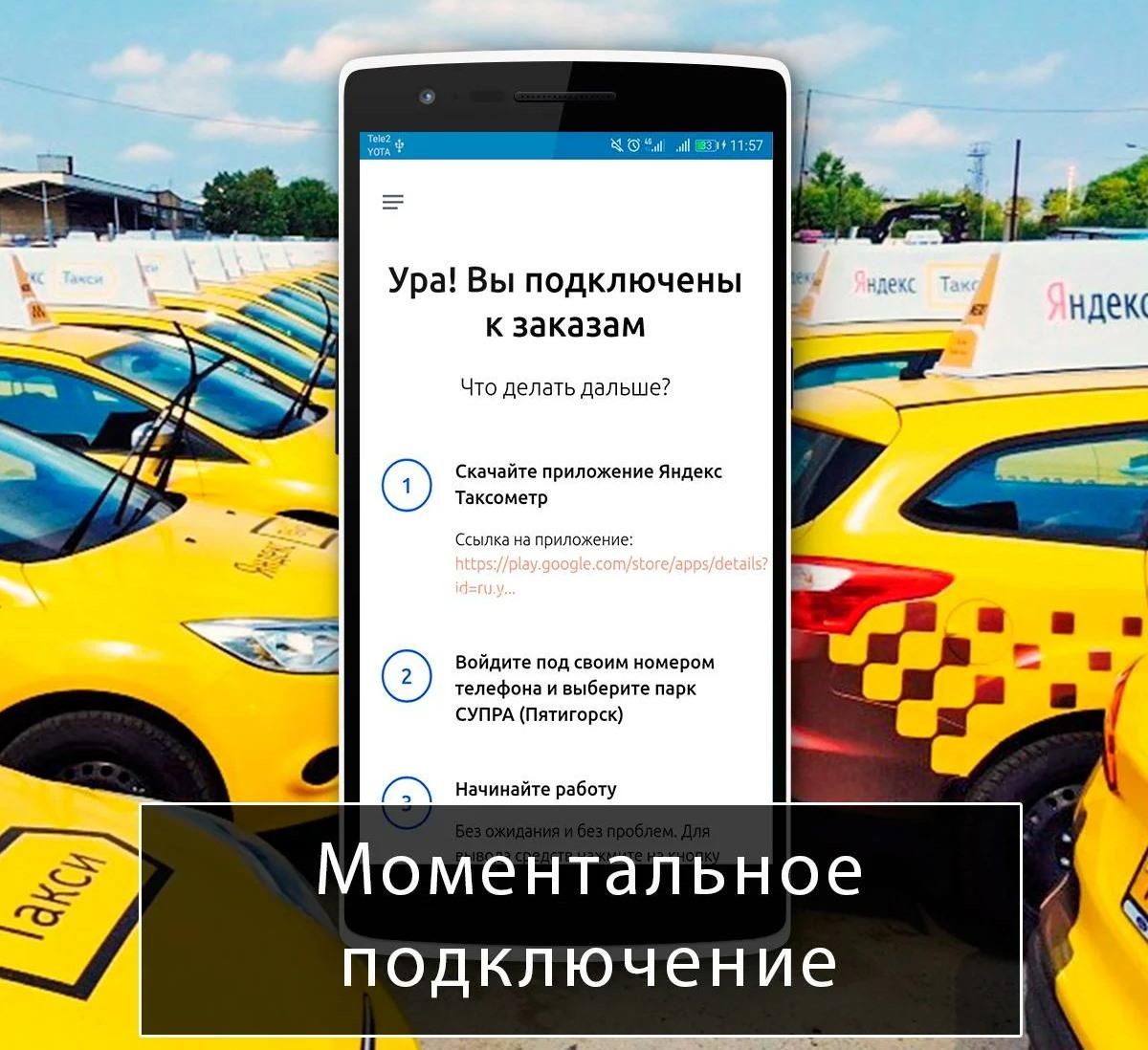 Подключение к «Яндекс.Такси»