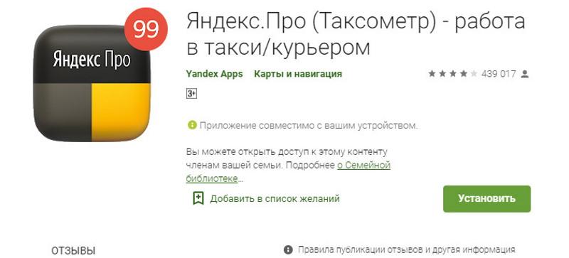 Приложение «Яндекс.Про»