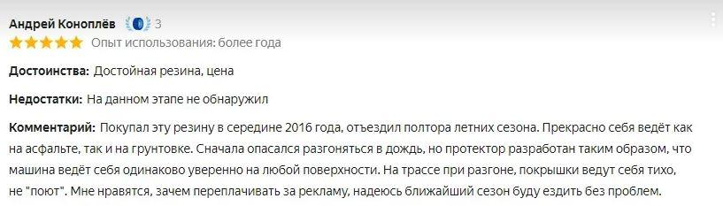 Резина Сайлун