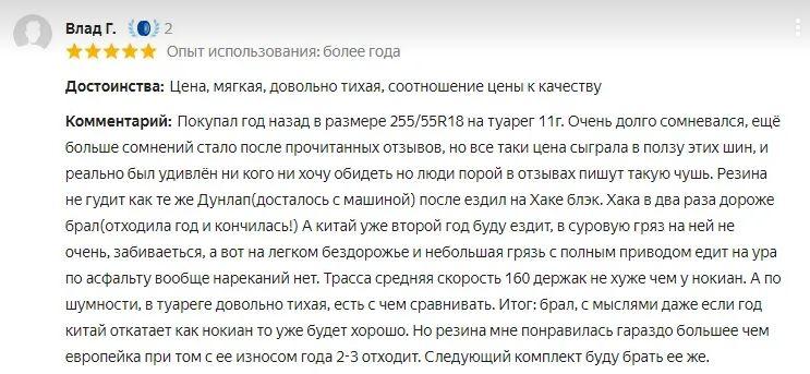 Сайлун Террамакс