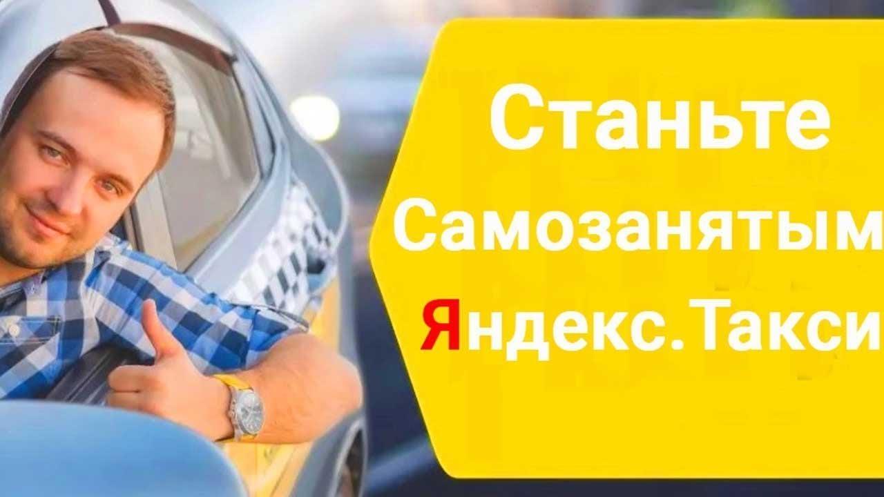 Стать самозанятым в «Яндекс.Такси»