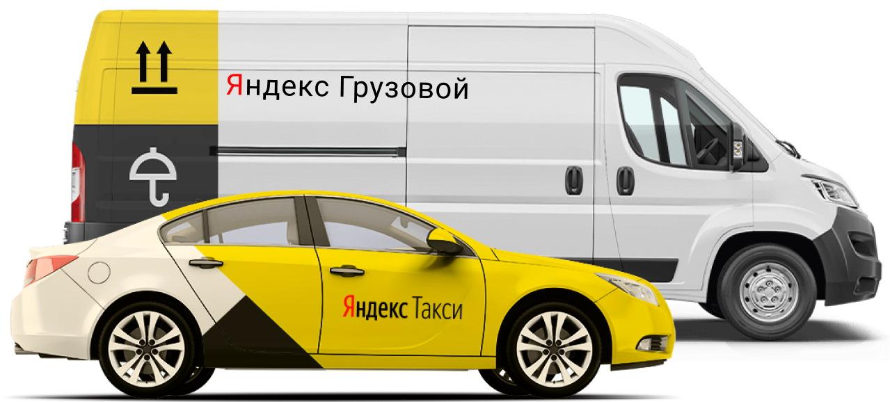 Брендирование своего авто в «Яндекс.Такси»