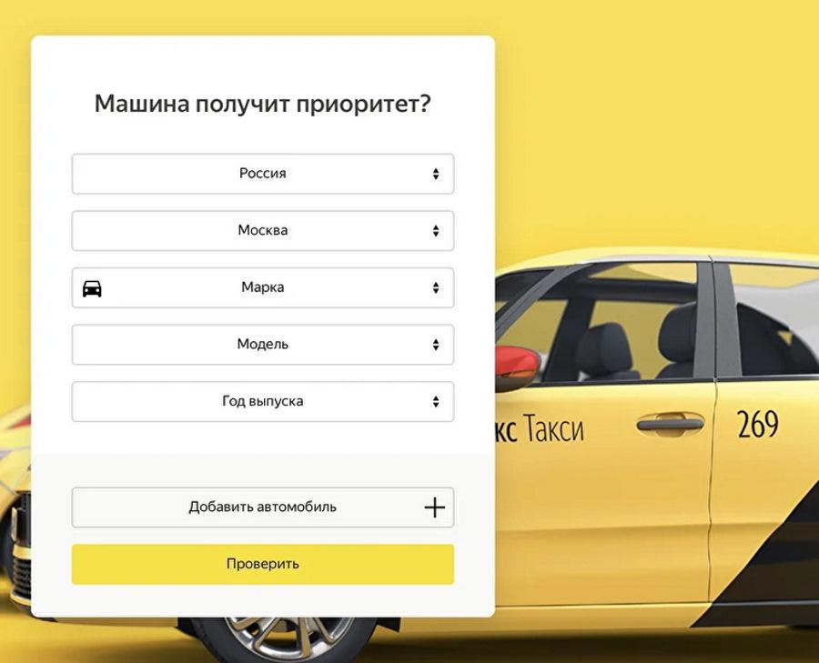 Форма для заполнения на сайте «Яндекс.Такси»