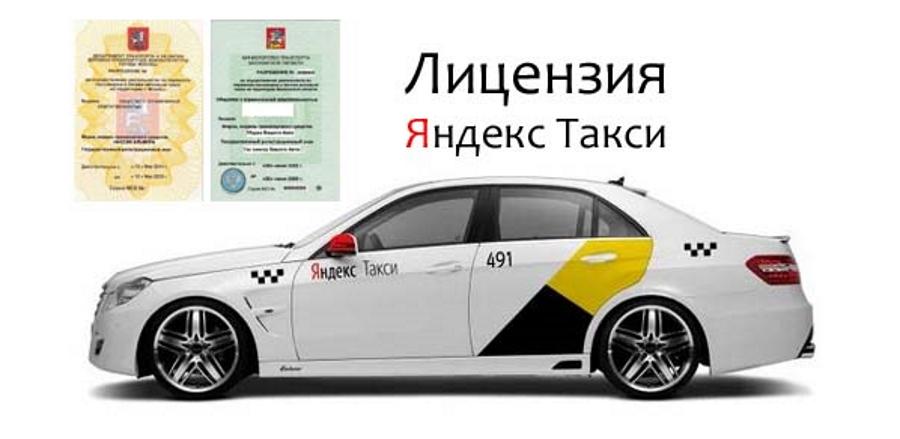 Как получить лицензию «Яндекс.Такси» на свое авто