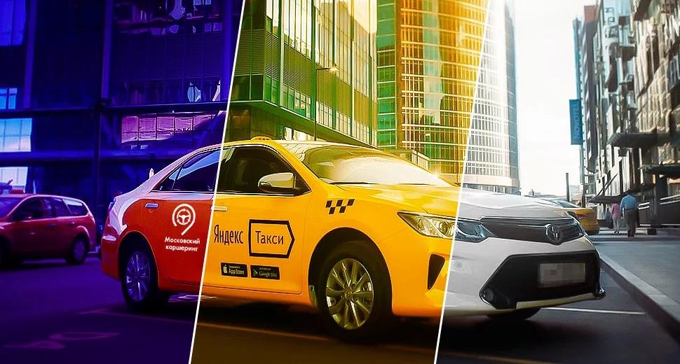 Личное авто, такси или каршеринг