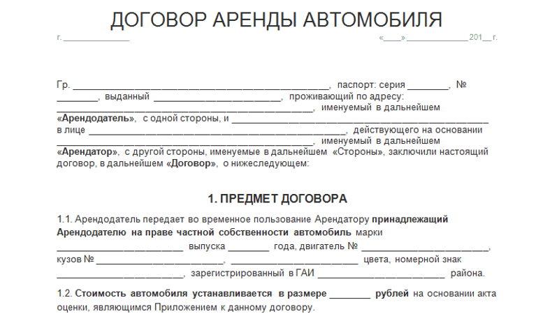 Образец договора аренды автомобиля