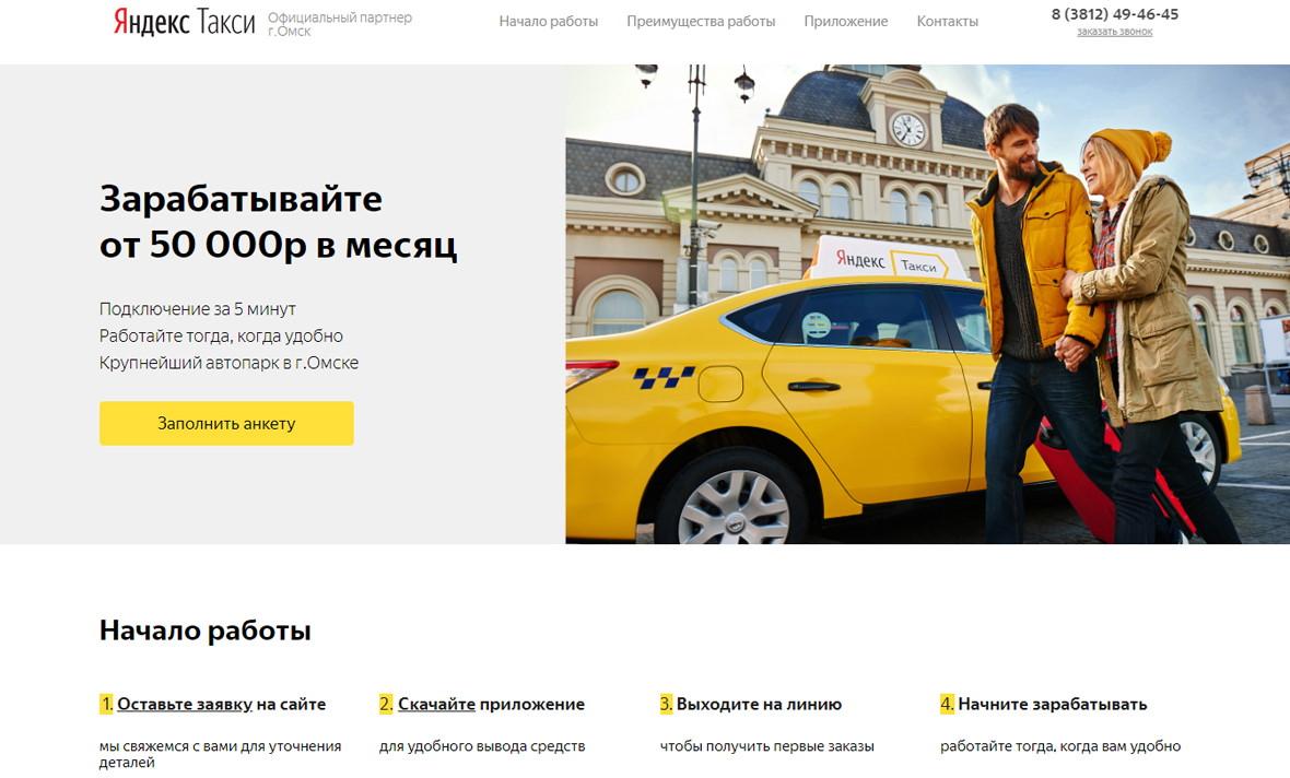 Официальный партнер «Яндекс.Такси»