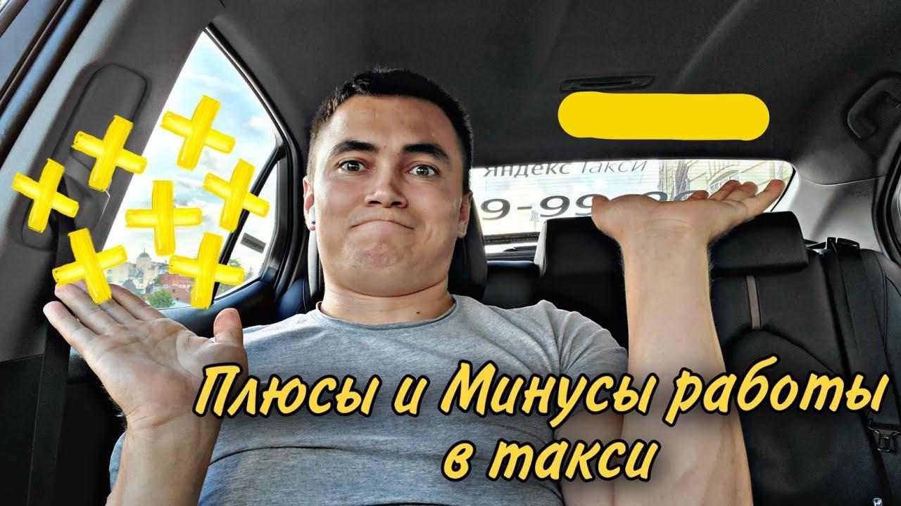 Плюсы и минусы работы в Яндекс такси на личном автомобиле