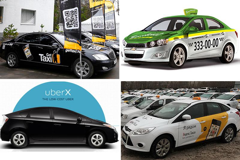 Популярные сервисы такси