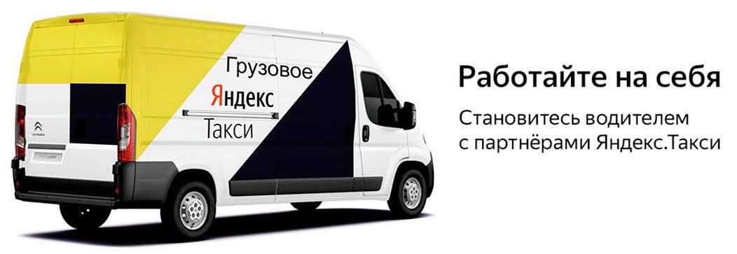 Преимущества работы в «Яндекс грузовом такси»