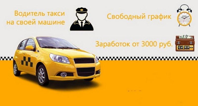 Преимущества работы в «Яндекс.Такси» на личном авто
