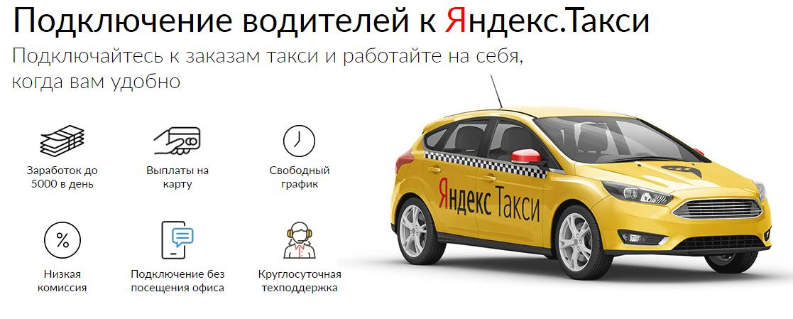 Преимущества работы в «Яндекс.Такси»