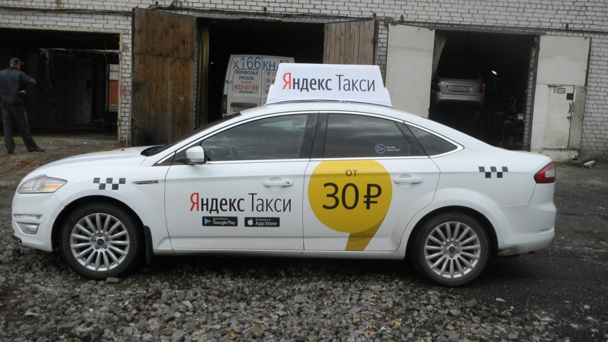 Стикеры Яндекс на авто