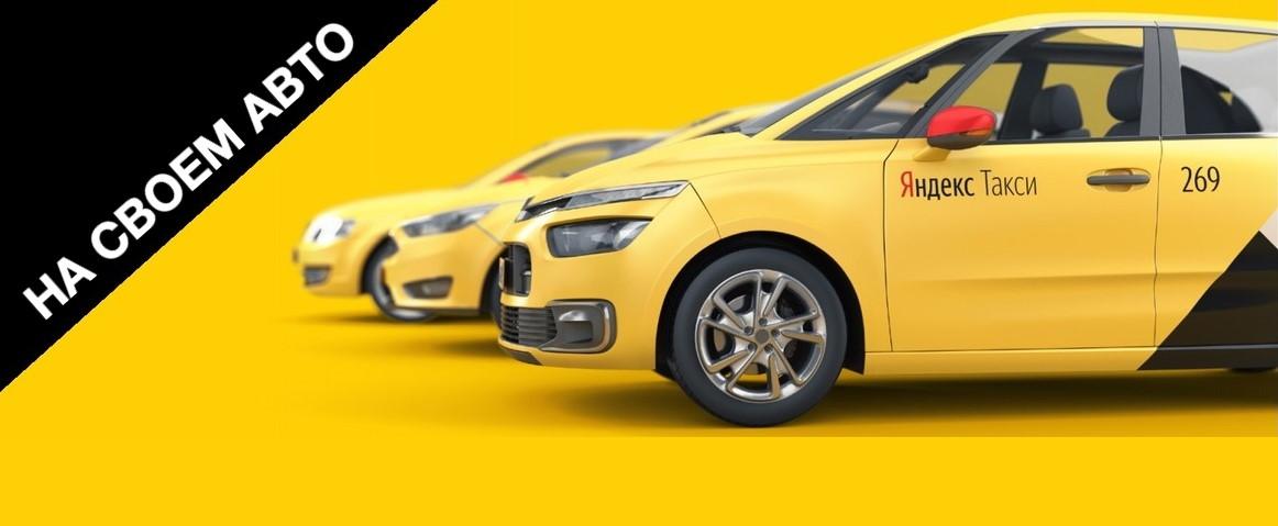 Условия работы в яндекс такси на личном авто