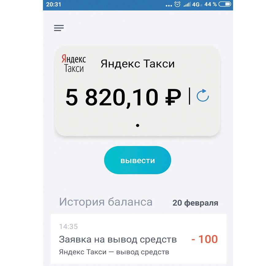Вывод денег с «Яндекс Такси»