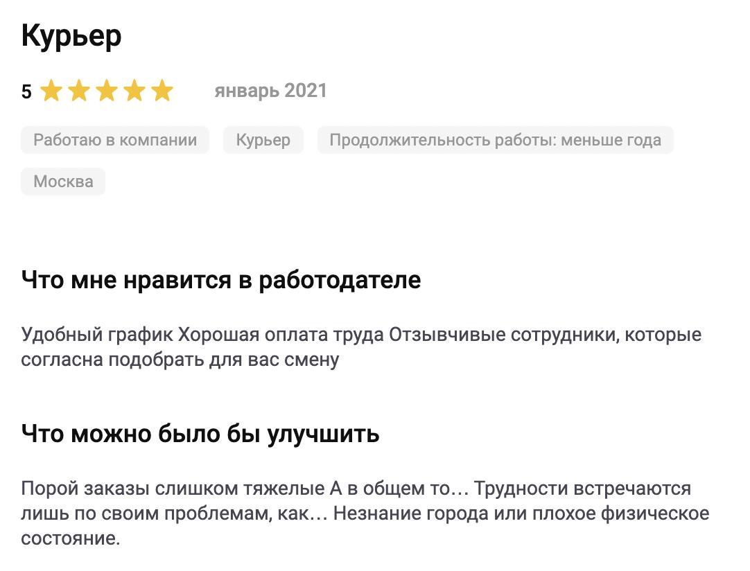 Как работают курьеры в «Яндекс»