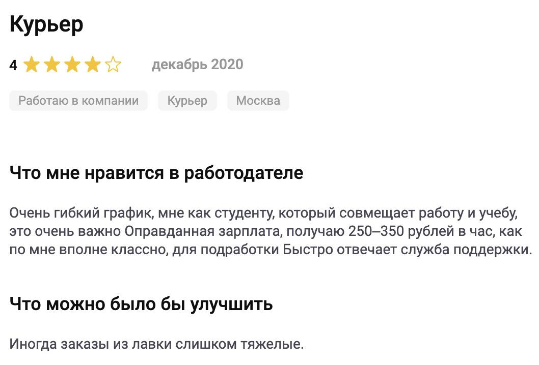 Плюсы и минусы работы в «Яндекс.Еда»