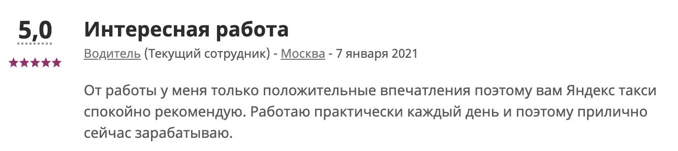 Отзывы на работу в «Яндекс.Такси»