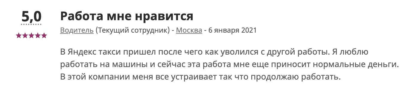 Что говорят водители про «Яндекс.Такси»