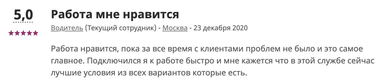 Отзывы на работу в «Яндекс»