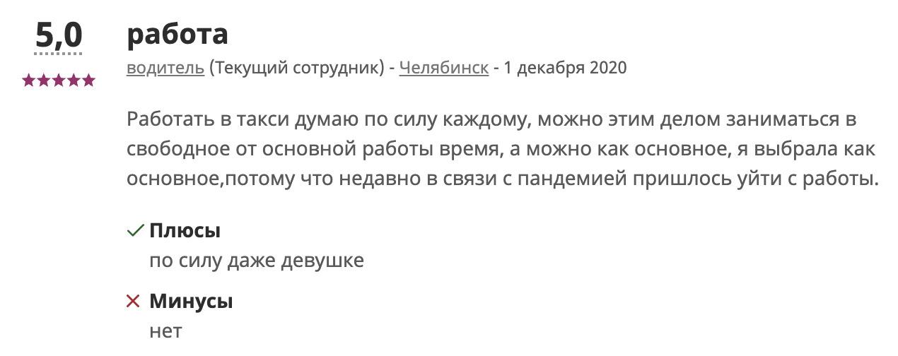 Работа в «Яндекс.Такси» – мнения сотрудников