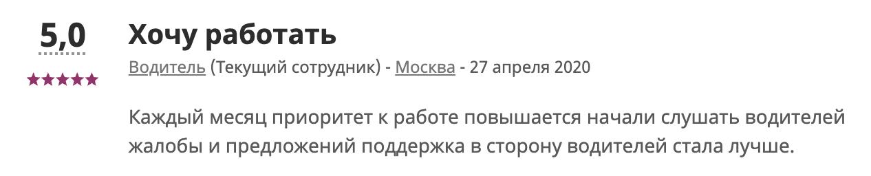 Мнения водителей про «Яндекс»