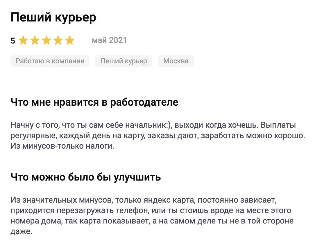 Как работается в «Яндекс.Доставка»