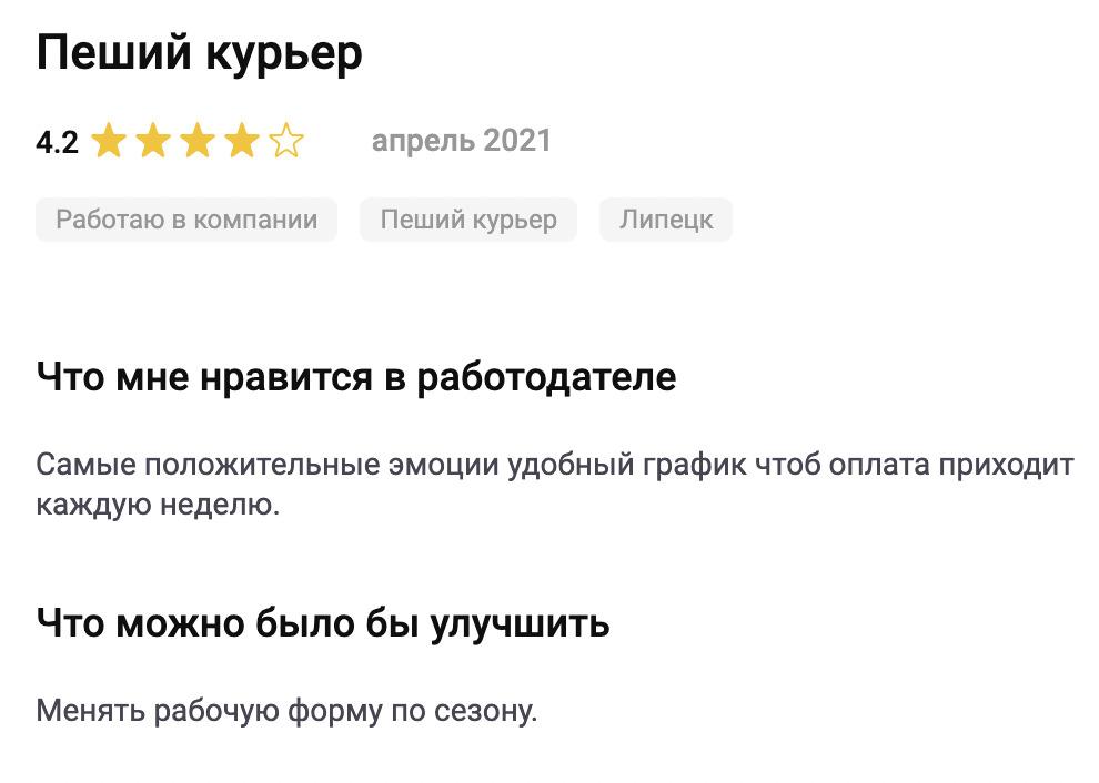 Отзывы на работу в «Яндекс.Еда»