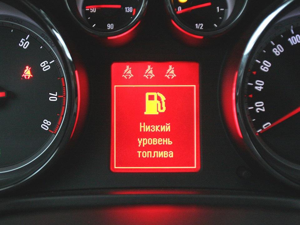 Индикатор топлива в авто