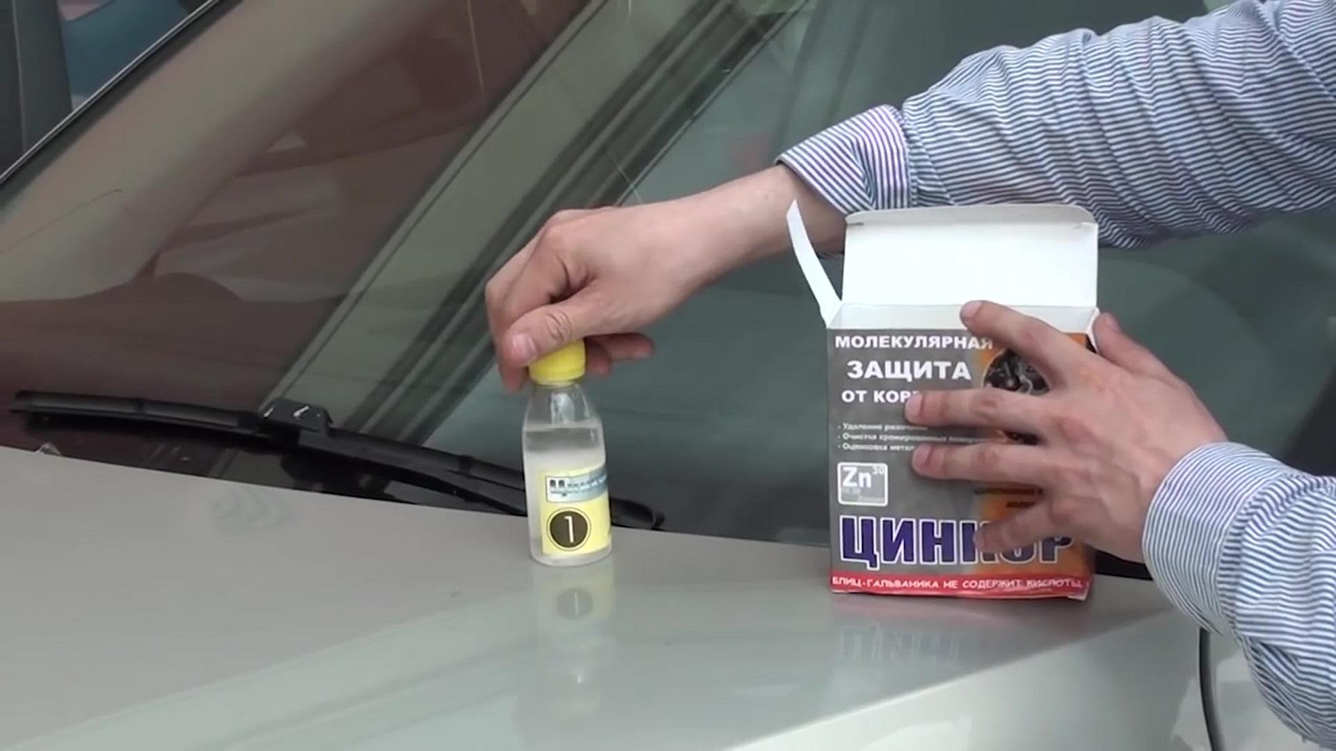 Цинкор для обработки кузова автомобиля