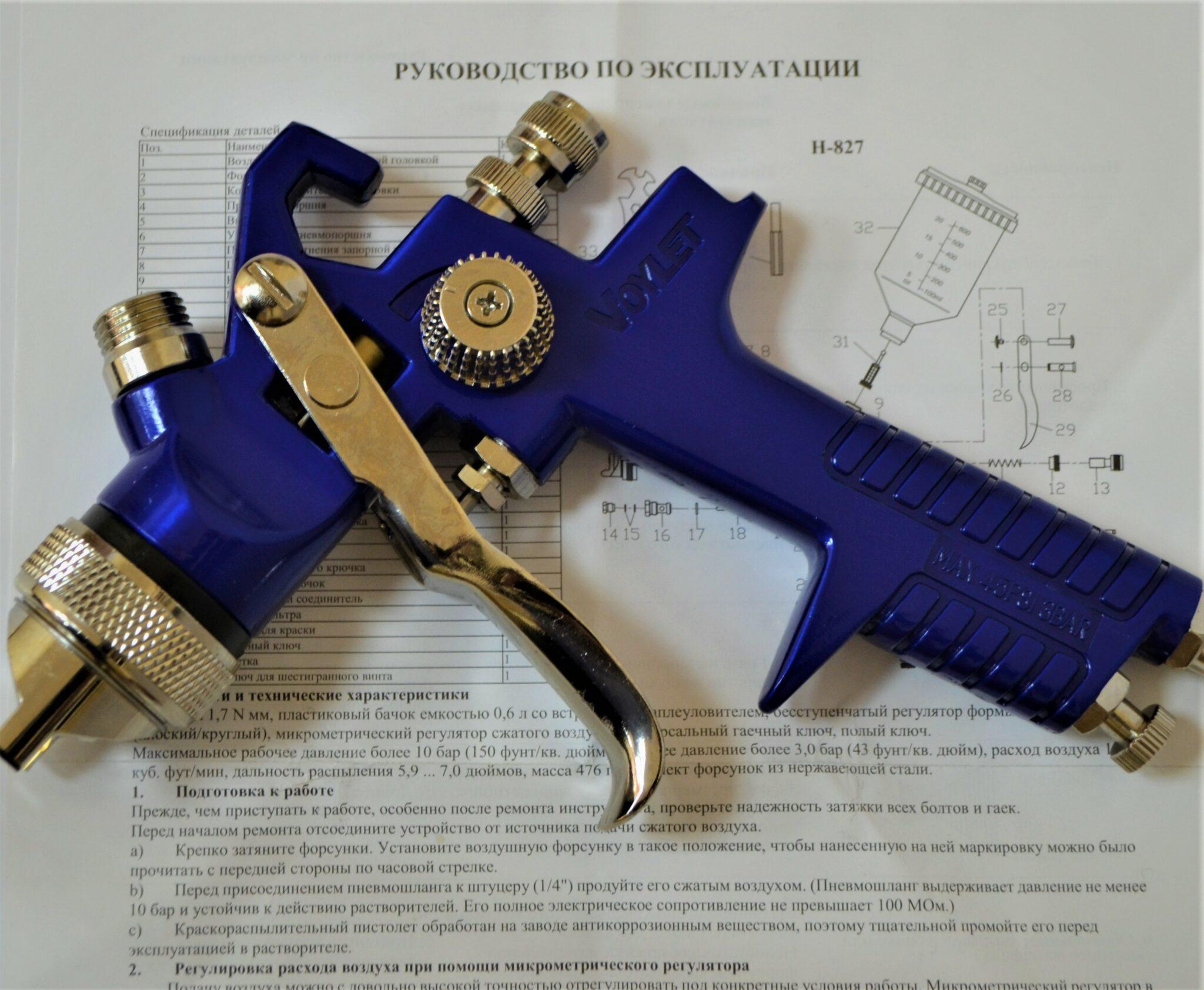 Краскопульт пневматический VOYLET H-827 1.4 мм